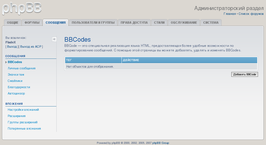 BB-коды в phpBB