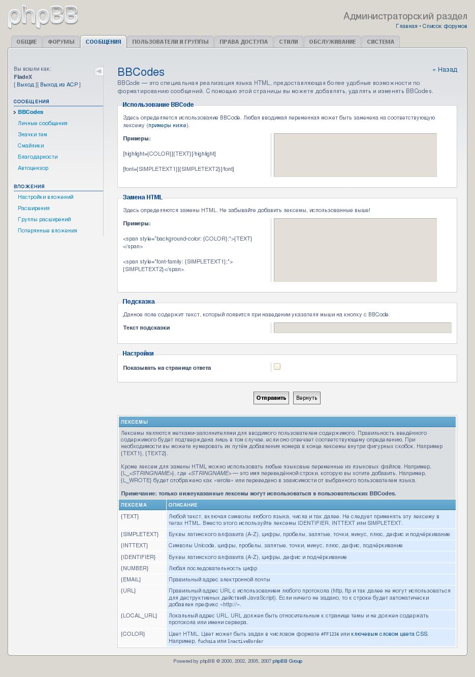 Добавление BB-кодов в phpBB