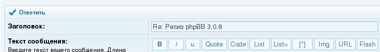 удаление re: из шаблонов phpBB