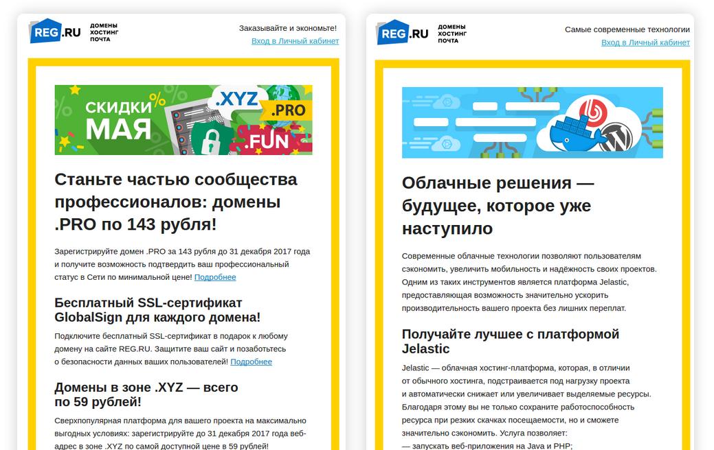 Хостинг для email рассылки иностранные хостинги с php