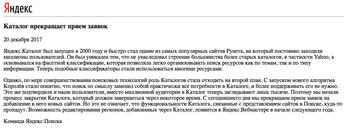 яндекс каталог закрывается