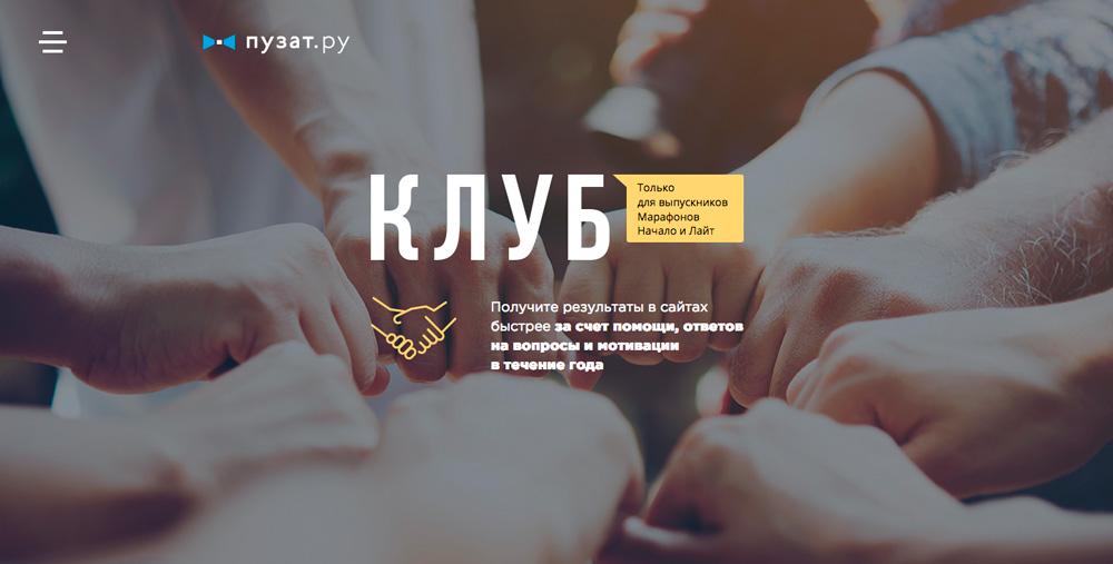 клуб вебмастеров от пузат.ру