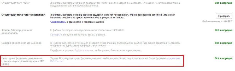 проверка качества рекламы в яндекс.вебмастер