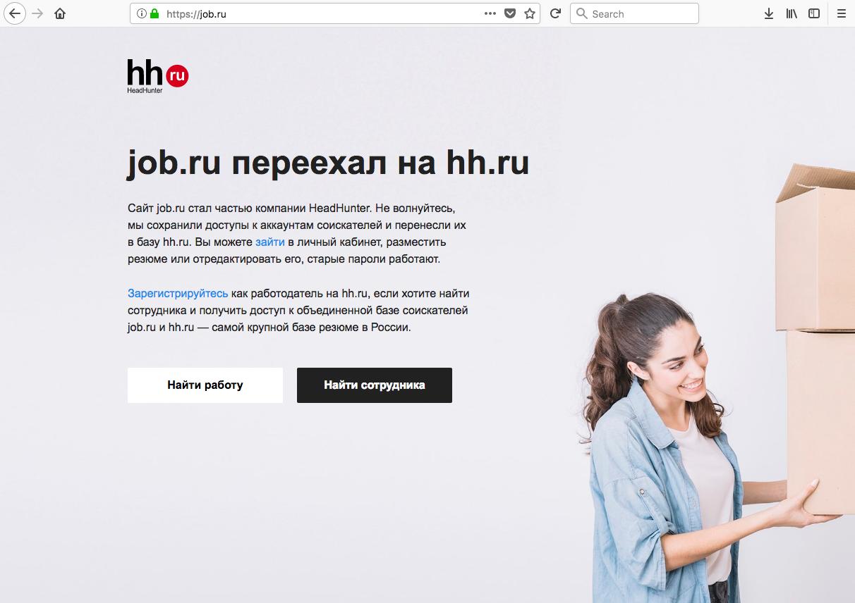 ХэдХантер купил Джоб.ру