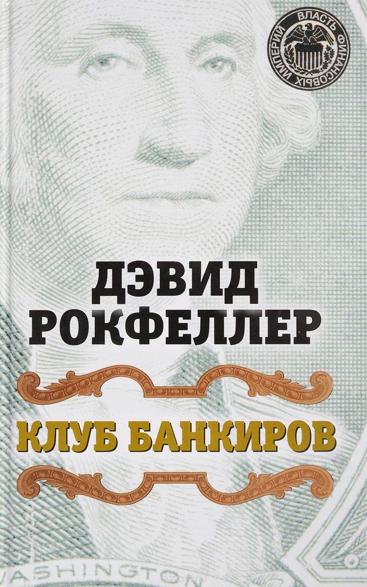 Книга «клуб банкиров»