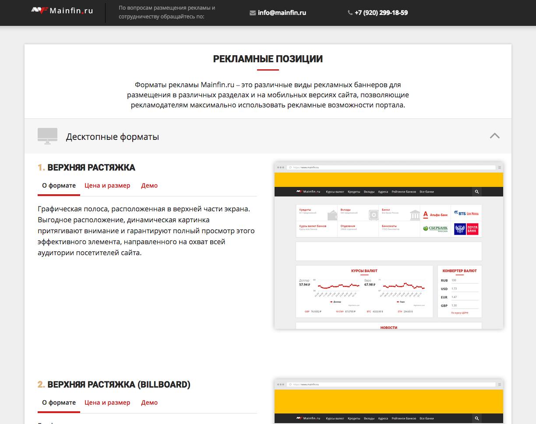 пример страницы с форматами рекламы на сайте