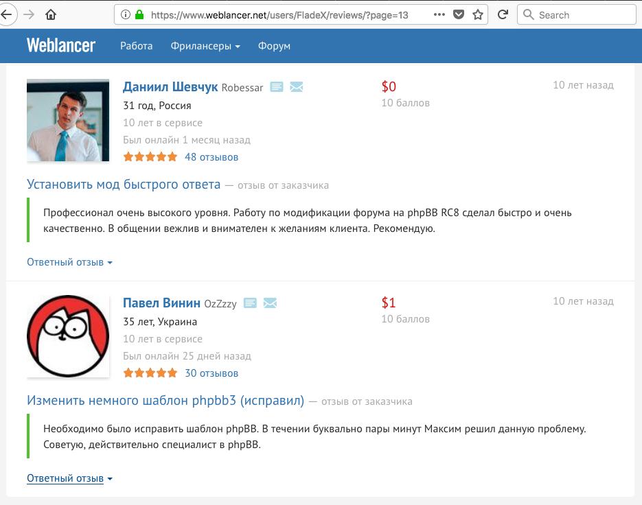 первые отзывы на веблансере за 2008 год