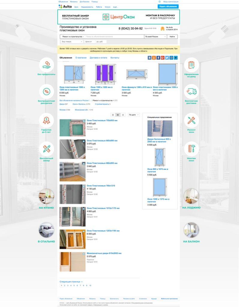 дизайн страницы магазина на авито