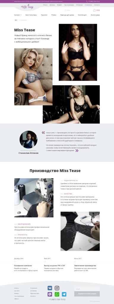 дизайн страницы «о нас»