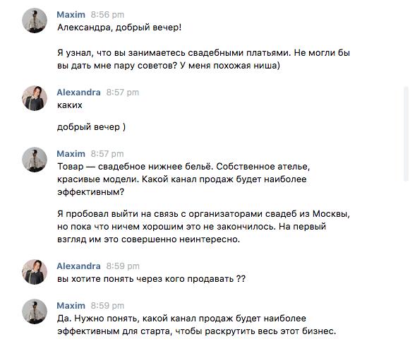 консультация в вк