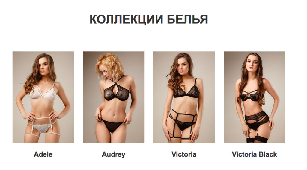 карточки коллекций женского нижнего белья