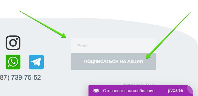 дизайн формы подписки