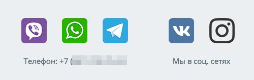редизайн — иконки мессенджеров и социальных сетей