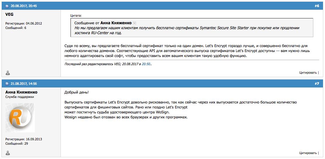 Позиция РУ Центра насчёт бесплатных сертификатов Lets Encrypt