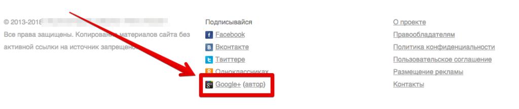 ссылки на гугл+ в подвале сайта