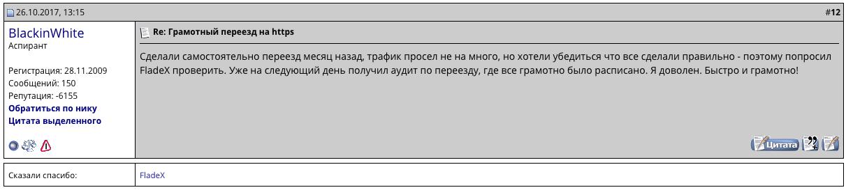 Переезд на HTTPS отзыв с сёрча