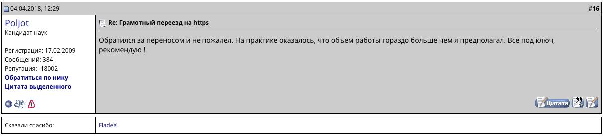 отзыв о переезде на HTTPS на сёрче