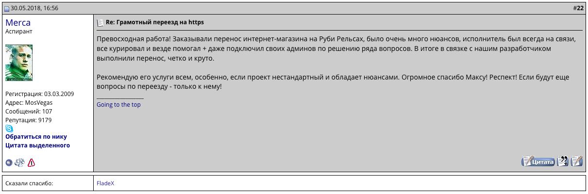 HTTPS отзыв о работе по переезду