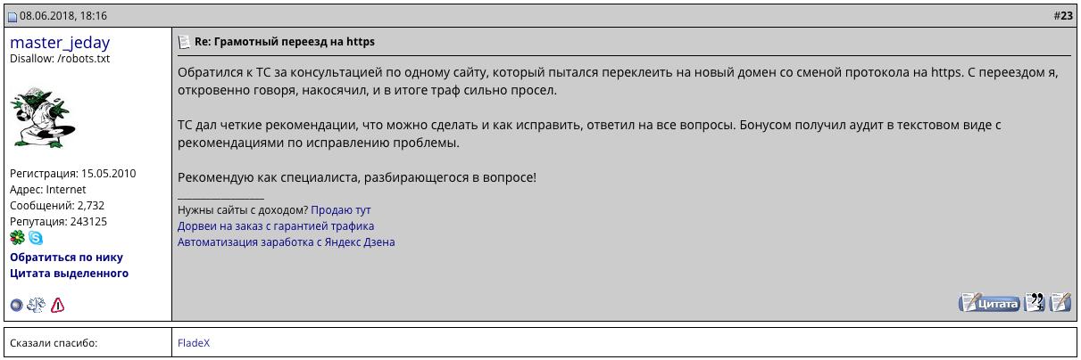 отзыв с форума сёрчэнджинс про переезд на HTTPS