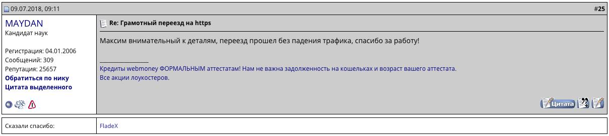 перевод сайта на https специалистом, отзыв о работе