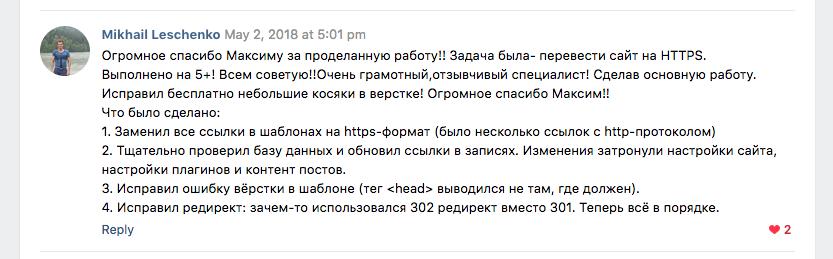 отзыв о переезде на HTTPS от Истляева