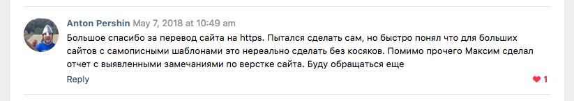 переход на HTTPS отзыв о работе