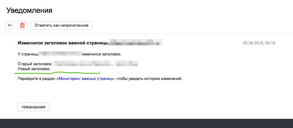 яндекс.вебмастер уведомление об удалении тайтла