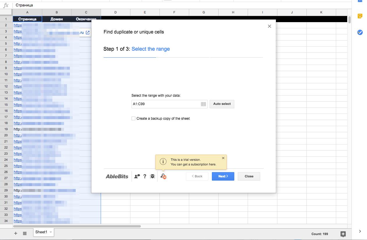 удаление дублей в google spreadsheets