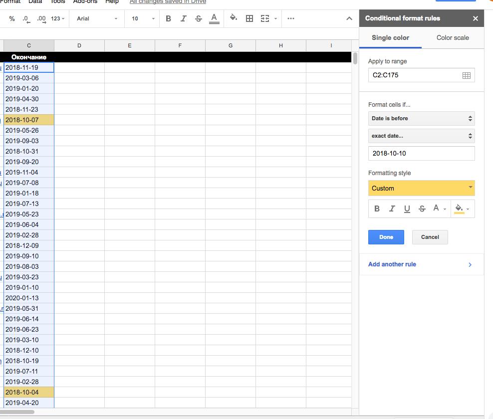 условная подсветка ячеек в google spreadsheets