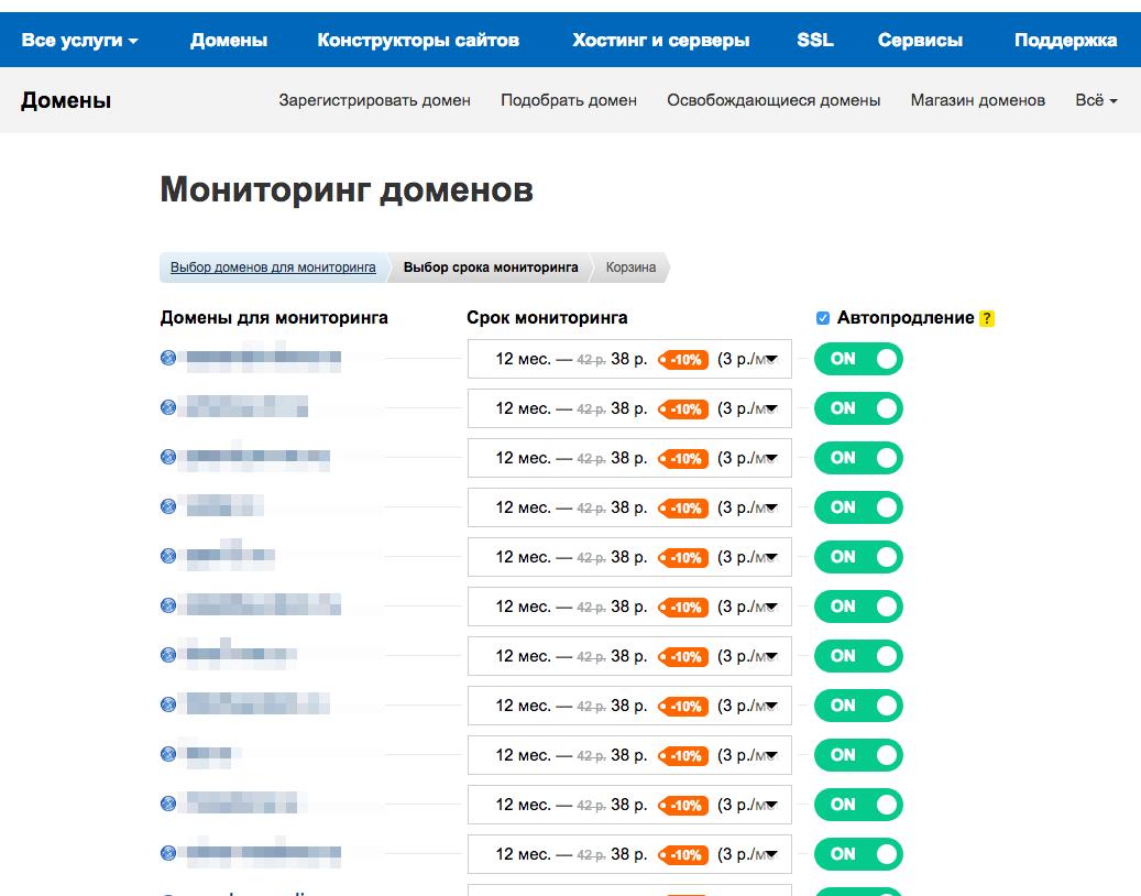 массовый мониторинг доменов в регру