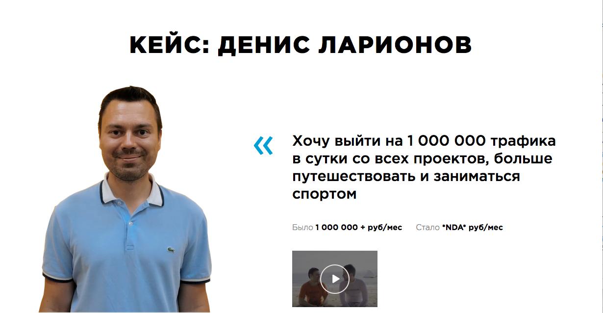 Интервью Дениса Модеско