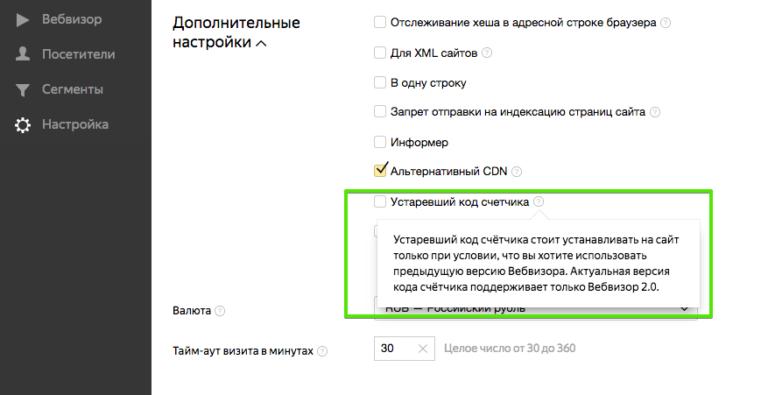 Яндекс.Метрика обновила код