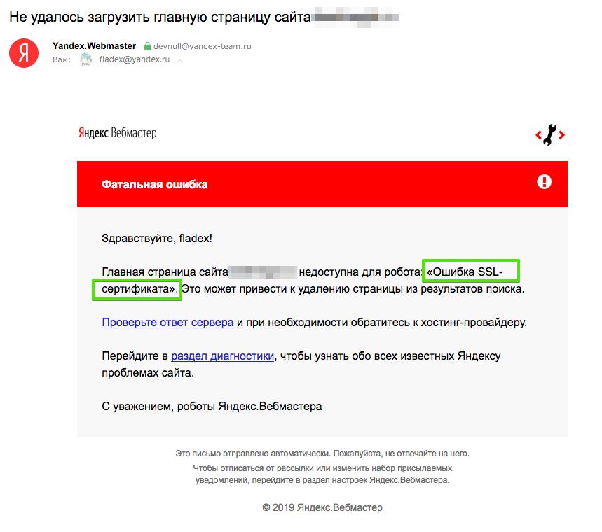 яндекс определяет недоступность сайта из-за проблем с ssl сертификатом