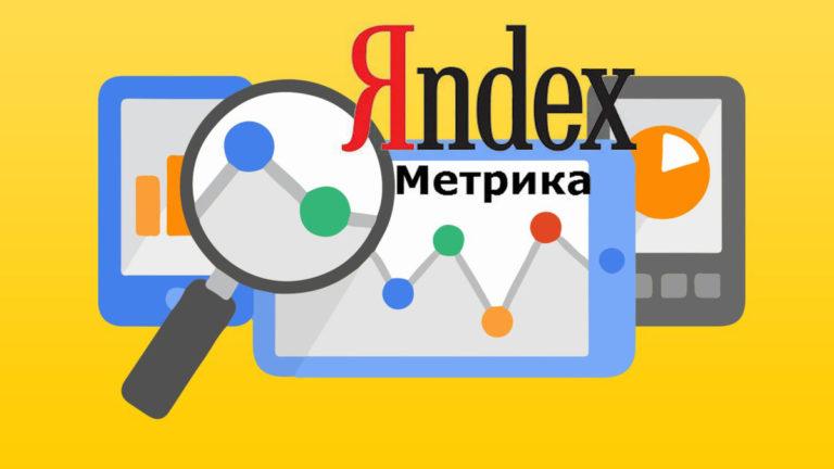 Яндекс.Метрика вредит продвижению?