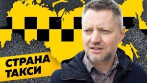 яндекс такси выпуск редакции с Алексеем Пивоваровым