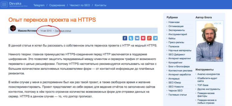 Как я зарабатывал на HTTPS-переездах