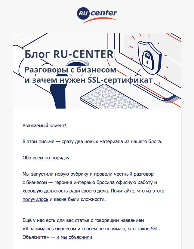 Рассылка RU Center про SSL сертификаты