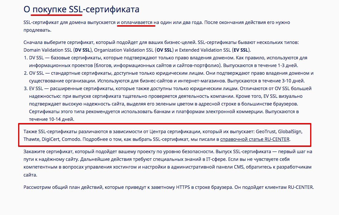 Ru Center ни слова про бесплатные сертификаты Lets Encrypt