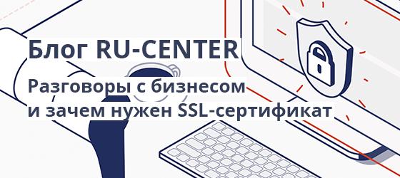 ru center lets encrypt