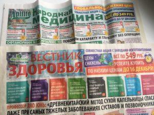 спам в офлайне с помощью бесплатных газет, офферы партнёрских программ