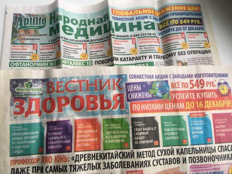 Арбитраж в офлайне с помощью газет