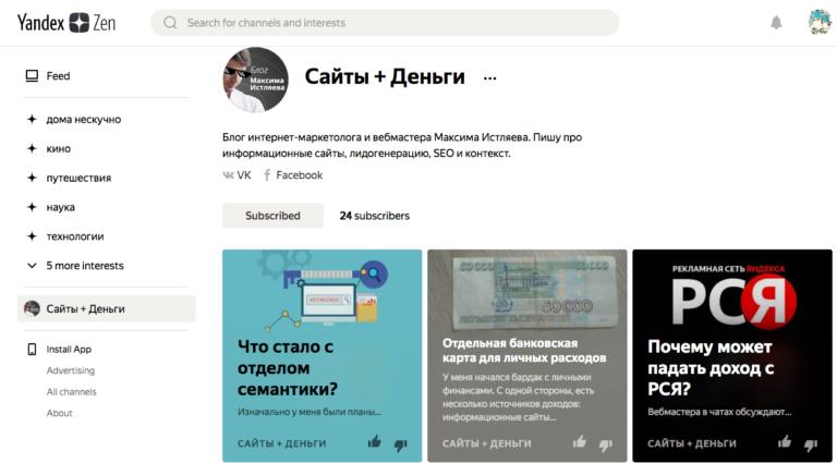 Мой блог приняли в Яндекс.Дзен