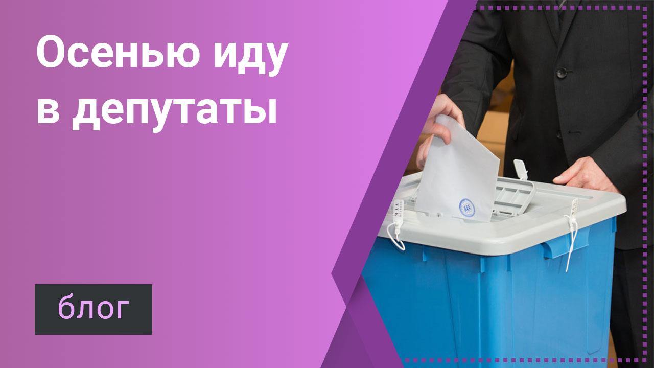 вебмастер интернет-маркетолог кандидат в мунициальные депутаты